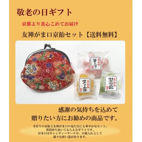 敬老の日特別ギフト 友禅がま口京飴セット【送料無料】02