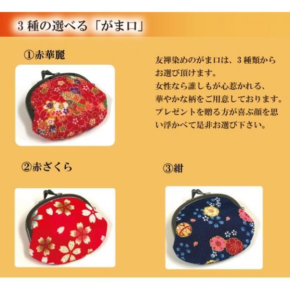 敬老の日特別ギフト 友禅がま口京飴セット【送料無料】04