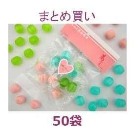 バレンタイン 春色パステル 50袋