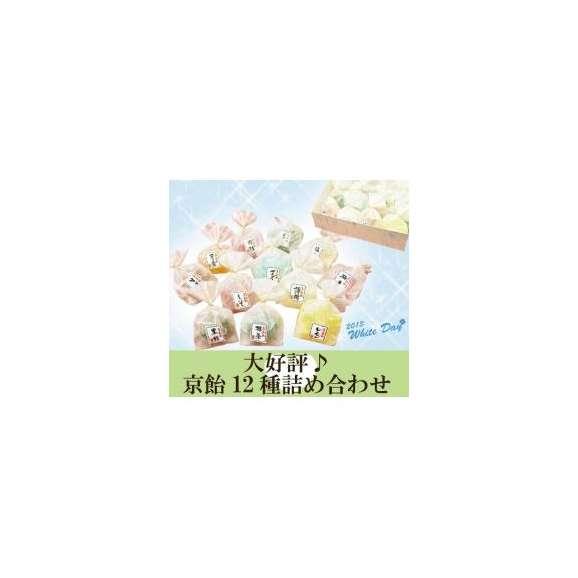 ホワイトデー 風呂敷包み 彩り京飴セット【送料無料】01