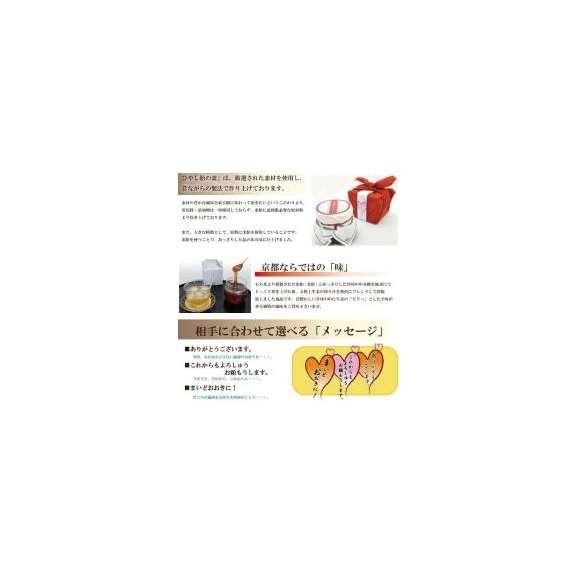 ホワイトデー ひやし飴の素03