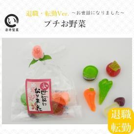 プチお野菜【退職・転勤Ver.】