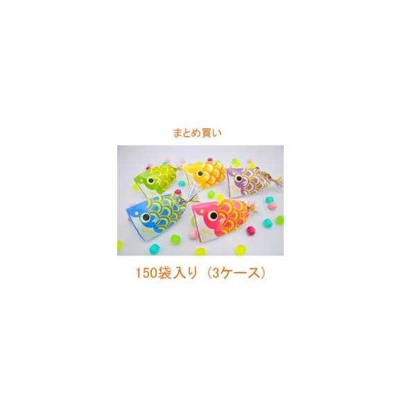 【こどもの日・端午の節句】プチ京鯉のぼり 3ケース(150袋入り)01