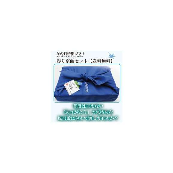 彩り京飴セット 父の日 風呂敷包み ~オリジナルメッセージ 送料無料01