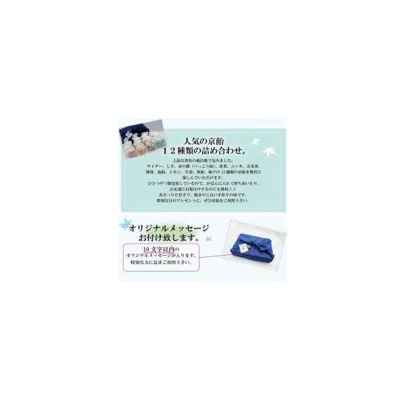 彩り京飴セット 父の日 風呂敷包み ~オリジナルメッセージ 送料無料02
