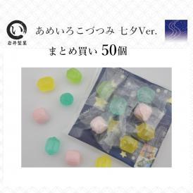 あめいろこづつみ七夕Ver. 1ケース(50個)