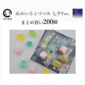 あめいろこづつみ七夕Ver. 4ケース(200個)