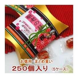 【敬老の日プチギフト】煌き 5ケース(250個)