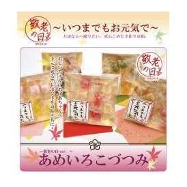 【敬老の日ギフト】あめいろこづつみ 3ケース(150個)