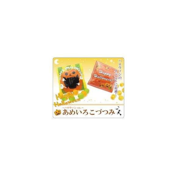 あめいろこづつみ~ハロウィンVer.~01