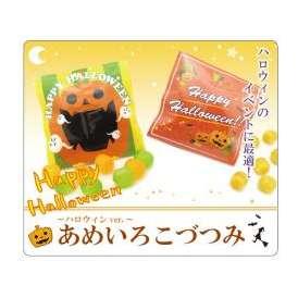 あめいろこづつみ~ハロウィンVer.~ 1ケース(50袋)