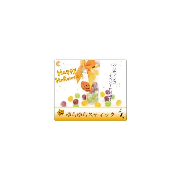 ハロウィンキャンディー☆ゆらゆらスティック01