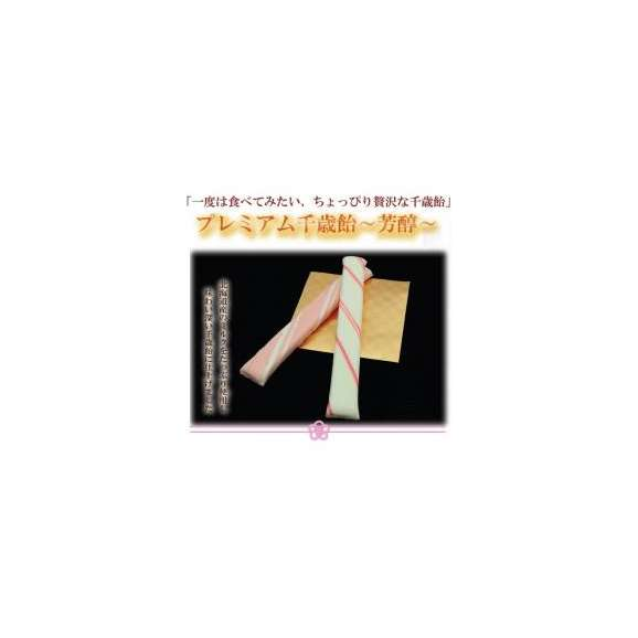 プレミアム千歳飴〜芳醇〜(1800本・飴のみ)