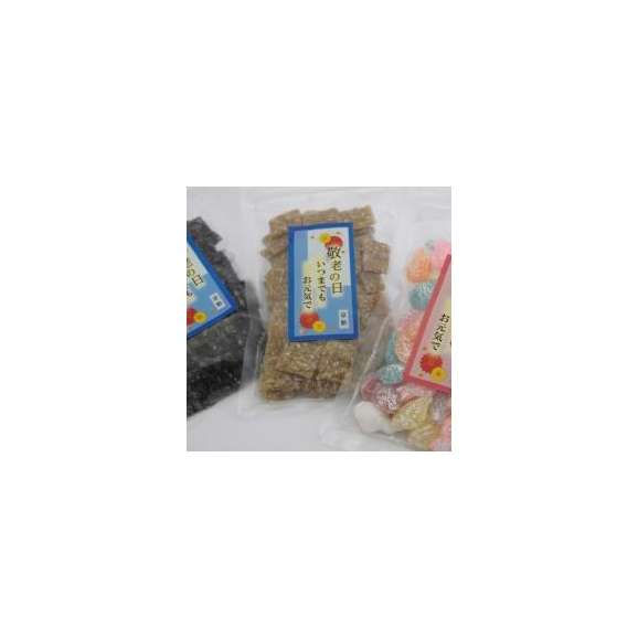 敬老の日「チャック付き」飴菓子01