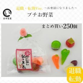 プチお野菜【退職・転勤Ver.】 250個入り
