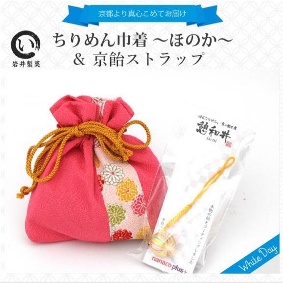 ホワイトデー ちりめん巾着~ほのか~&京飴ストラップセット01