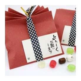 新生活 引越し 挨拶プチギフト 選べる京飴 (ご挨拶・よろしくお願いします)20個 まとめ買い
