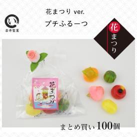 プチふるーつ(花まつりVer.)100個入り