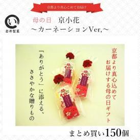 母の日プチギフト「京小花」 3ケース(150個)