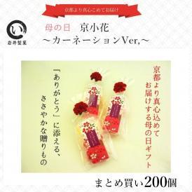 母の日プチギフト「京小花」 4ケース(200個)
