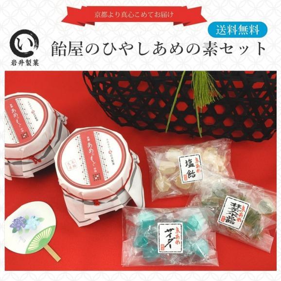 お中元ギフト 飴屋のひやしあめの素セット 【送料無料】01