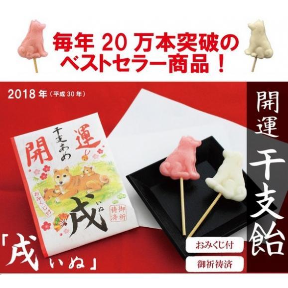 開運干支飴【戌・いぬ】01