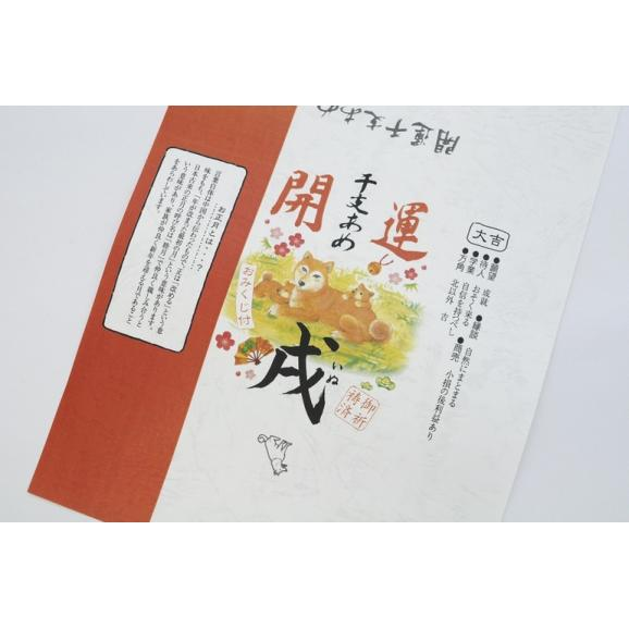 開運干支飴【戌・いぬ】02