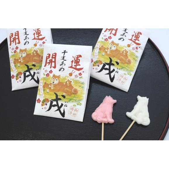 開運干支飴【戌・いぬ】03