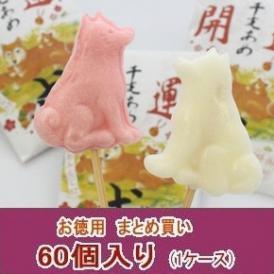 開運干支飴【戌・いぬ】1ケース(60個)