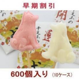 11月30日まで早割☆開運干支飴【戌・いぬ】10ケース(600個)