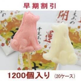 11月30日まで早割☆開運干支飴【戌・いぬ】20ケース(1,200個)