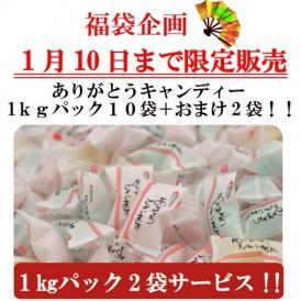 業務用ありがとうキャンディー1kgパック 10袋+2袋サービス 福袋【期間限定】
