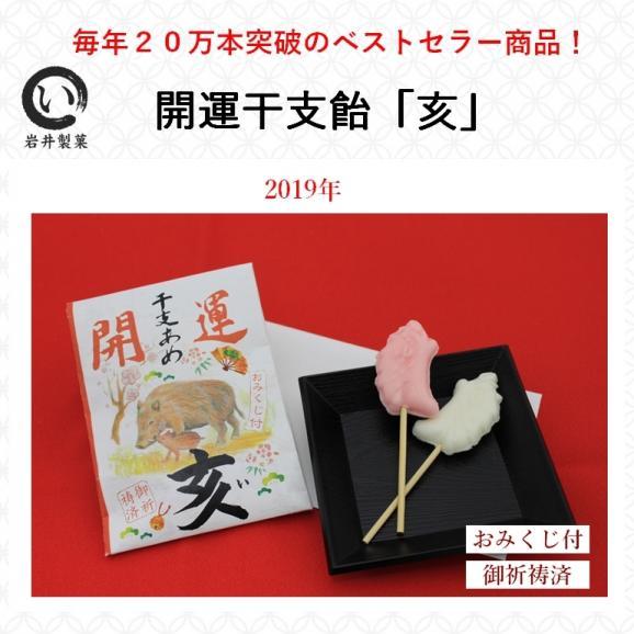 開運干支飴【亥・いのしし】01