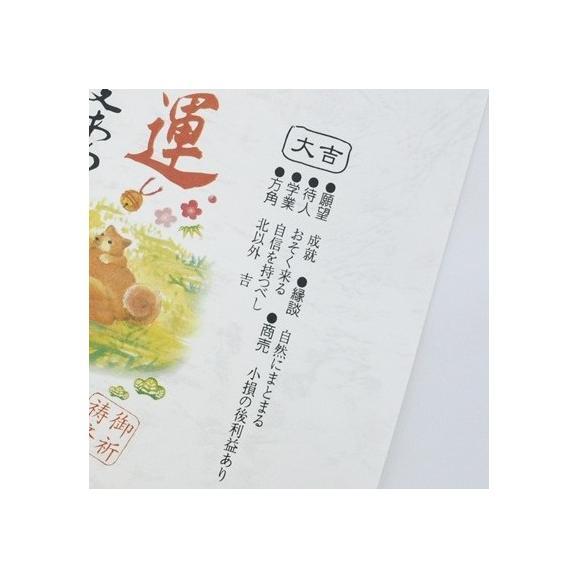 開運干支飴【亥・いのしし】04