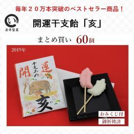 開運干支飴【亥・いのしし】1ケース(60個)