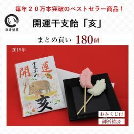開運干支飴【亥・いのしし】3ケース(180個)
