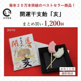 開運干支飴【亥・いのしし】20ケース(1200個)