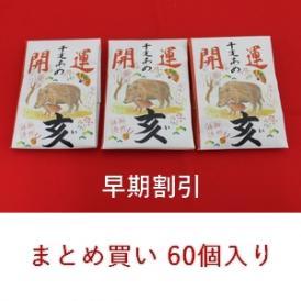 11月30日まで早割☆開運干支飴【亥・いのしし】1ケース(60個)