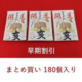 11月30日まで早割☆開運干支飴【亥・いのしし】3ケース(180個)