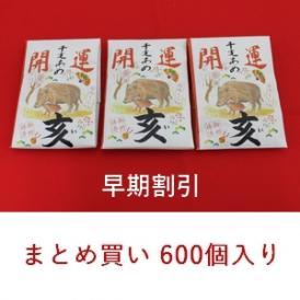11月30日まで早割☆開運干支飴【亥・いのしし】10ケース(600個)