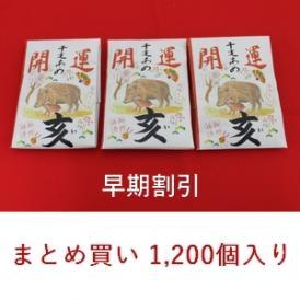 11月30日まで早割☆開運干支飴【亥・いのしし】20ケース(1200個)