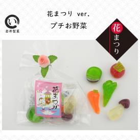 プチお野菜(花まつりVer.)