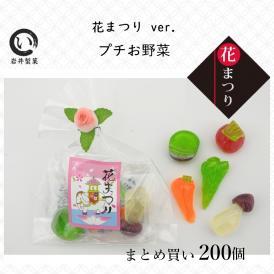 プチお野菜(花まつりVer.)200個入り