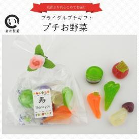 プチお野菜(結婚式・二次会プチギフト)