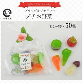 プチお野菜(結婚式・二次会プチギフト)50個入り
