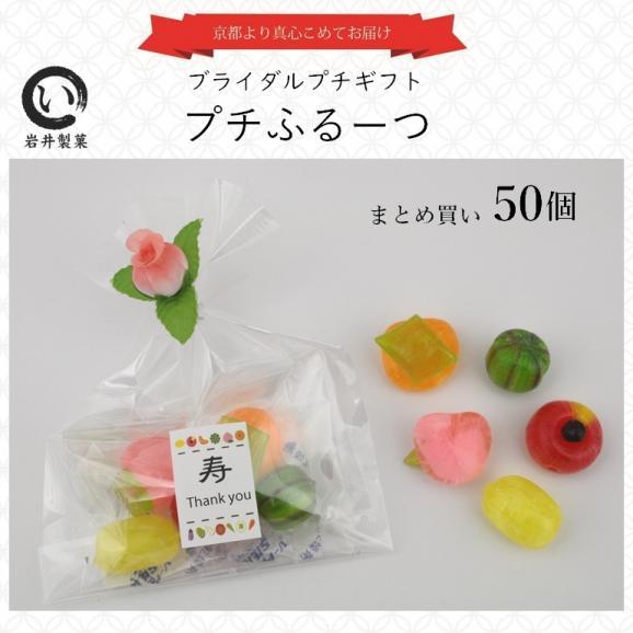 プチふるーつ(結婚式・二次会プチギフト)50個入り01