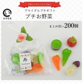 プチお野菜(結婚式・二次会プチギフト)200個入り