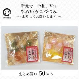 あめいろこづつみ 新元号「令和」Ver. 50個入り(ご挨拶お菓子・よろしくお願いします)