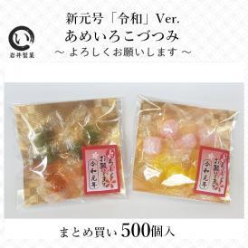 あめいろこづつみ 新元号「令和」Ver. 500個入り(ご挨拶お菓子・よろしくお願いします)