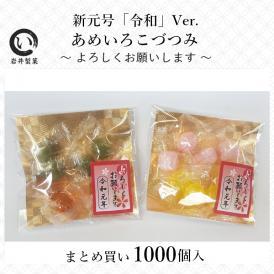 あめいろこづつみ 新元号「令和」Ver. 1000個入り(ご挨拶お菓子・よろしくお願いします)